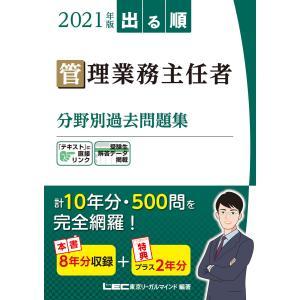 2021年版 出る順管理業務主任者 分野別過去問題集 電子書籍版 / 東京リーガルマインド LEC総合研究所 マンション管理士・管理業務主任者試験部|ebookjapan
