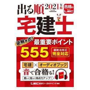 2021年版 出る順宅建士 逆解き式! 最重要ポイント555 電子書籍版 / 東京リーガルマインド LEC総合研究所 宅建士試験部|ebookjapan