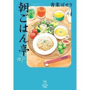 朝ごはん亭(4) 電子書籍版 / 青菜ぱせり|ebookjapan