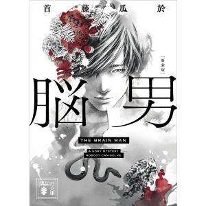 【初回50%OFFクーポン】脳男 新装版 電子書籍版 / 首藤瓜於|ebookjapan