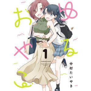 ゆるおやこ【コミックス版】(1) 電子書籍版 / 著:中村たいやき|ebookjapan