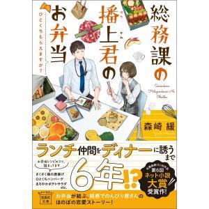 総務課の播上君のお弁当 ひとくちもらえますか? 電子書籍版 / 著:森崎緩 ebookjapan