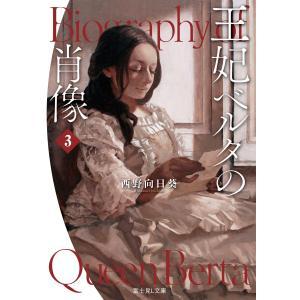 王妃ベルタの肖像 3 電子書籍版 / 著者:西野向日葵 イラスト:今井喬裕|ebookjapan