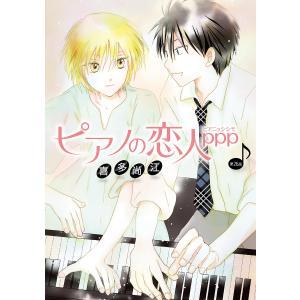 花丸漫画 ピアノの恋人 ppp 第26話 電子書籍版 / 喜多尚江|ebookjapan