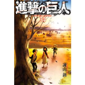 進撃の巨人 (34) 電子書籍版 / 諫山創|ebookjapan