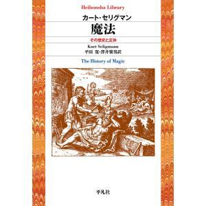 魔法 その歴史と正体 電子書籍版 / 著:カート・セリグマン 訳:平田寛、澤井繁男