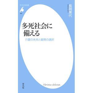 【初回50%OFFクーポン】多死社会に備える 介護の未来と最期の選択 電子書籍版 / 長岡美代|ebookjapan