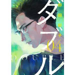 ダブル (4) 電子書籍版 / 野田彩子|ebookjapan