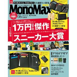 MonoMax 2021年6月号 電子書籍版 / 編:MonoMax編集部|ebookjapan