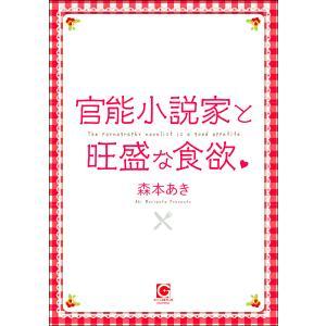 【初回50%OFFクーポン】官能小説家と旺盛な食欲 電子書籍版 / 森本あき ebookjapan