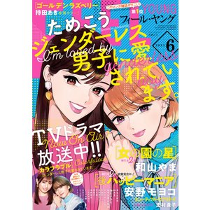 FEEL YOUNG 2021年6月号 電子書籍版 / フィール・ヤング編集部|ebookjapan