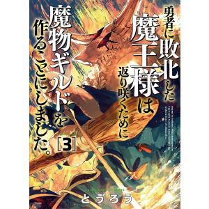 勇者に敗北した魔王様は返り咲くために魔物ギルドを作ることにしました。 3巻 電子書籍版 / とうろう|ebookjapan