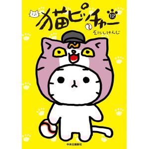 猫ピッチャー 12 電子書籍版 / そにしけんじ 著 ebookjapan