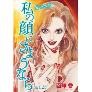 私の顔にさようなら 単話版 (25) 電子書籍版 / 函岬誉 ebookjapan