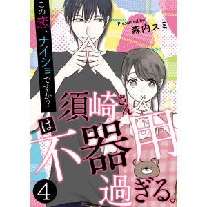 須崎さんは不器用過ぎる。〜この恋、ナイショですか? 4話 電子書籍版 / 森内スミ|ebookjapan