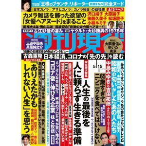 週刊現代 2021年5月15日号 電子書籍版 / 週刊現代編集部 ebookjapan