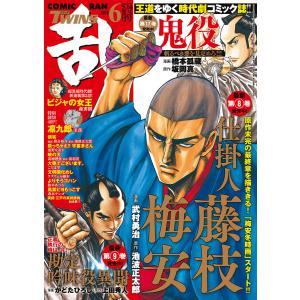 コミック乱ツインズ 2021年6月号 電子書籍版 / コミック乱ツインズ編集部|ebookjapan