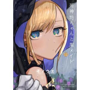 死神坊ちゃんと黒メイド (12) 電子書籍版 / イノウエ