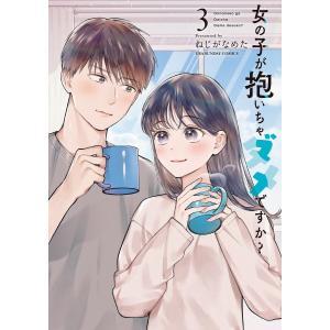 女の子が抱いちゃダメですか? (3) 電子書籍版 / ねじがなめた|ebookjapan