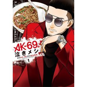 AK-69の泣きメシ (1) 電子書籍版 / 松本勇祐 原案:AK-69|ebookjapan