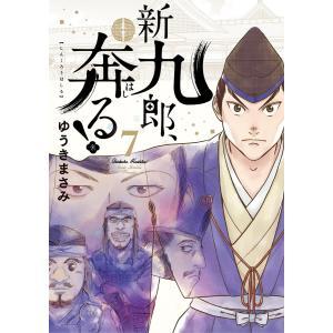 新九郎、奔る! (7) 電子書籍版 / ゆうきまさみ