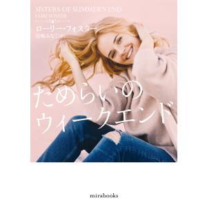 ためらいのウィークエンド 電子書籍版 / ローリー・フォスター/兒嶋みなこ|ebookjapan