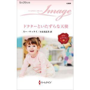 ドクターといたずらな天使 電子書籍版 / スー・マッケイ/小長光弘美|ebookjapan