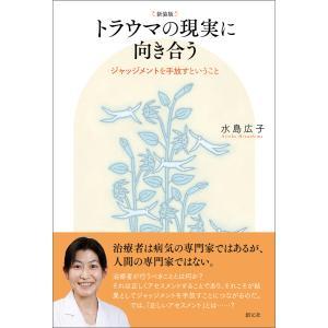 新装版 トラウマの現実に向き合う 電子書籍版 / 水島広子|ebookjapan
