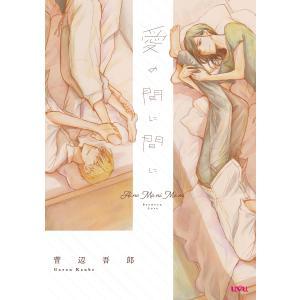 【初回50%OFFクーポン】愛の間に間に 電子書籍版 / 菅辺吾郎(著)|ebookjapan