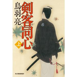 剣客同心 上 電子書籍版 / 著者:鳥羽亮|ebookjapan