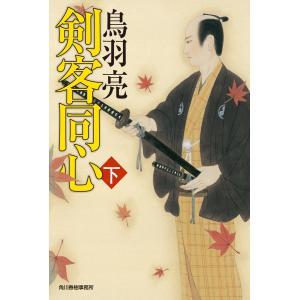 剣客同心 下 電子書籍版 / 著者:鳥羽亮|ebookjapan