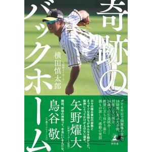 奇跡のバックホーム 電子書籍版 / 著:横田慎太郎|ebookjapan