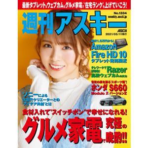 週刊アスキーNo.1334(2021年5月11日発行) 電子書籍版 / 編:週刊アスキー編集部|ebookjapan
