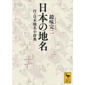 日本の地名 付・日本地名小辞典 電子書籍版 / 鏡味完二|ebookjapan