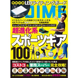 DIME 2021年7月号 電子書籍版 / DIME編集部|ebookjapan