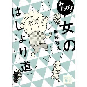 みたび! 女のはしょり道 電子書籍版 / 伊藤理佐 ebookjapan