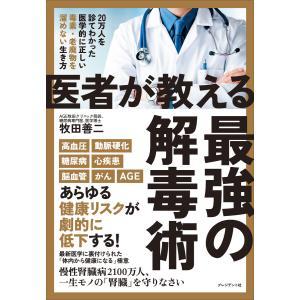 医者が教える最強の解毒術 電子書籍版 / 牧田善二
