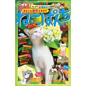 ねこぱんち No.177 雨あがり猫号 電子書籍版 ebookjapan