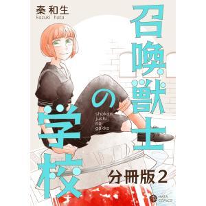 召喚獣士の学校 分冊版2 電子書籍版 / 秦和生 ebookjapan