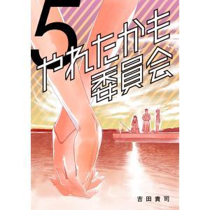 【初回50%OFFクーポン】やれたかも委員会 (5) 電子書籍版 / 吉田貴司|ebookjapan