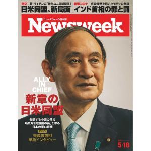 ニューズウィーク日本版 2021年5月18日号 電子書籍版 / ニューズウィーク日本版編集部|ebookjapan
