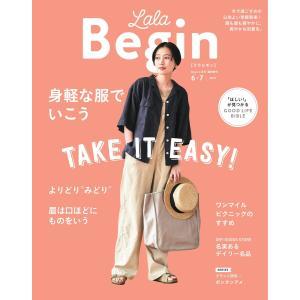 LaLa Begin 6・7 2021 電子書籍版 / LaLa Begin編集部|ebookjapan