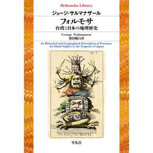 フォルモサ 台湾と日本の地理歴史 電子書籍版 / 著:ジョージ・サルマナザール 訳:原田範行 ebookjapan