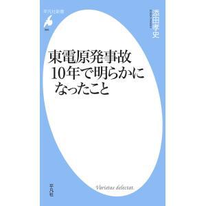 【初回50%OFFクーポン】東電原発事故 10年で明らかになったこと 電子書籍版 / 添田孝史|ebookjapan