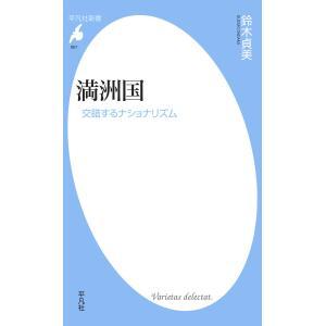 【初回50%OFFクーポン】満洲国 電子書籍版 / 鈴木貞美|ebookjapan