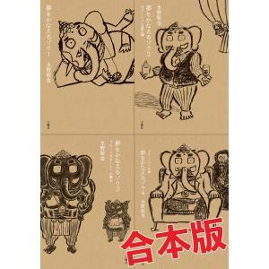 【初回50%OFFクーポン】夢をかなえるゾウ【4冊合本版】 電子書籍版 / 著:水野敬也|ebookjapan