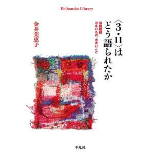 〈3.11〉はどう語られたか 電子書籍版 / 金井美恵子