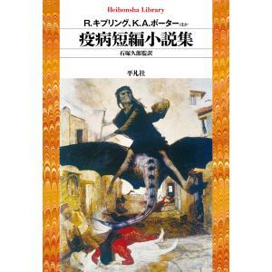 疫病短編小説集 電子書籍版 / 著:R.キプリング 著:K.A.ポーター 監訳:石塚久郎