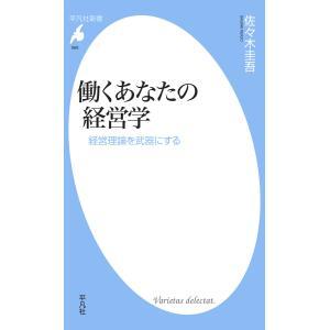 【初回50%OFFクーポン】働くあなたの経営学 電子書籍版 / 佐々木圭吾|ebookjapan