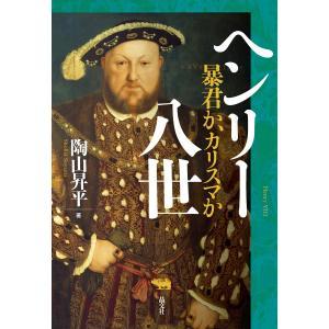 ヘンリー八世 電子書籍版 / 著:陶山昇平|ebookjapan